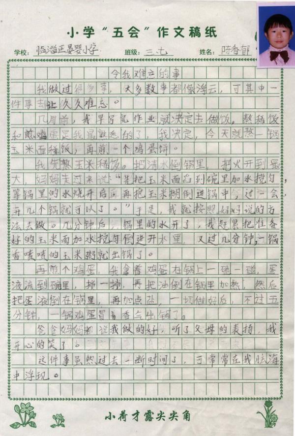 求《难忘的校园生活》五学费年级广州作文v学费小学图片