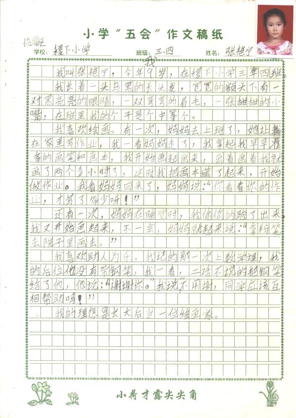 三年级作文观察日记200